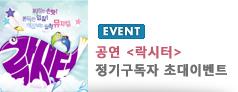 공연 <락시터> 정기구독자 초대 이벤트
